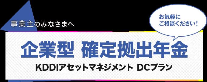 企業型確定拠出年金 - KDDIアセットマネジメント DCプラン