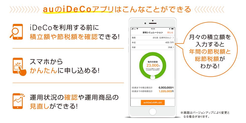 auのiDeCo(イデコ)アプリはこんなことができる - 1.iDeCoを利用する前に積立額や節税額を確認できる。2.スマホからかんたんに申し込める。3.運用状況の確認や運用商品の見直しができる