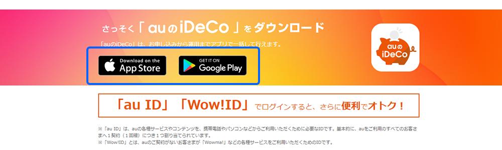 App Store(iOS)またはGoogle Play(Android)で「auのiDeCo(イデコ)」アプリをダウンロードしてください