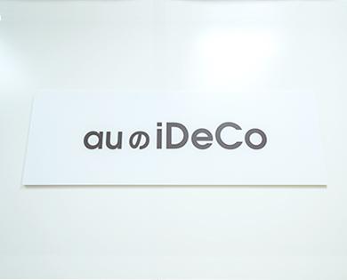 auアセットマネジメント株式会社はauの個人型確定拠出年金「auのiDeCo(イデコ)」を展開