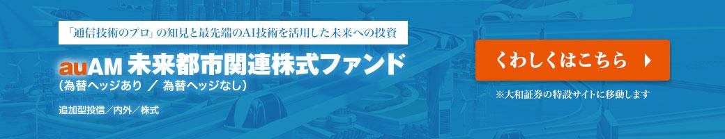 auAM未来都市関連株式ファンドの詳細は大和証券のサイトで