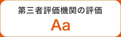 第三者評価機関の三菱アセットブレインズ(MAB)による評価:Aa