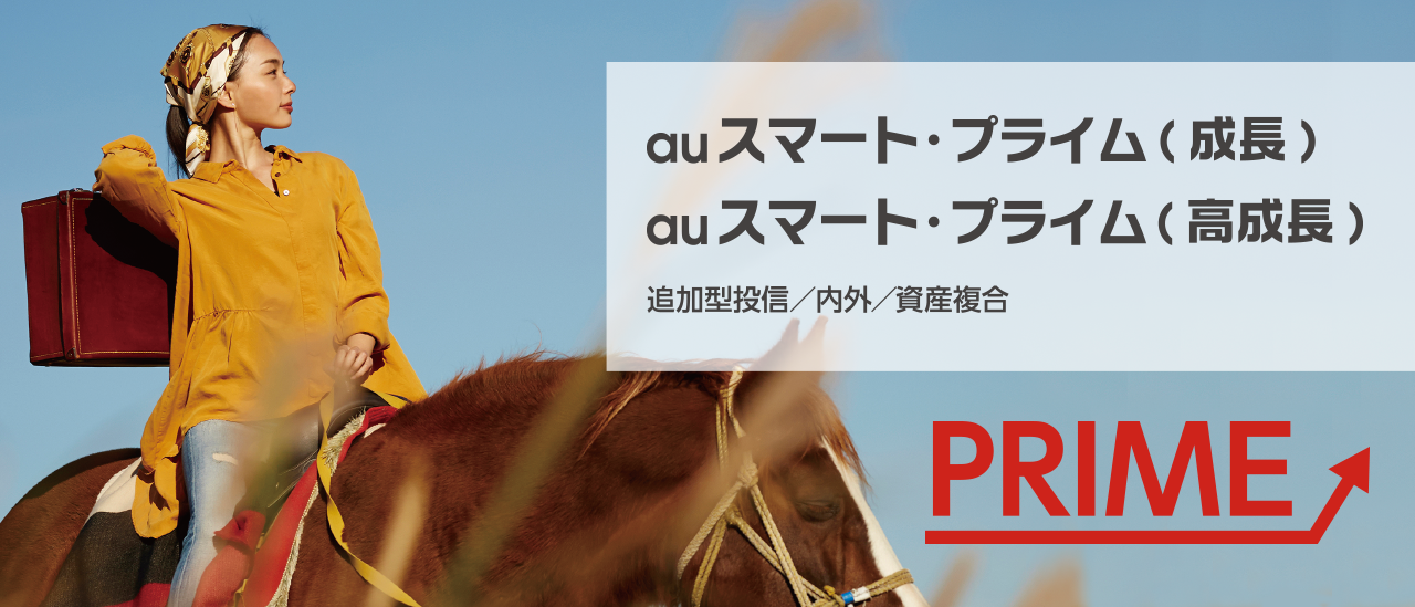 auスマート・プライム(成長)/auスマート・プライム(高成長)