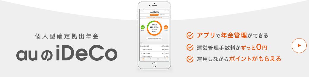 auのiDeCo(イデコ) 個人型確定拠出型年金サービスの特徴