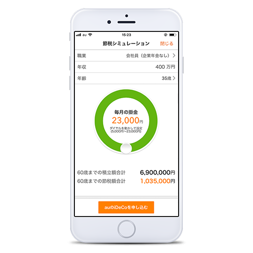 「auのiDeCo」アプリ - 節税シミュレーション画面