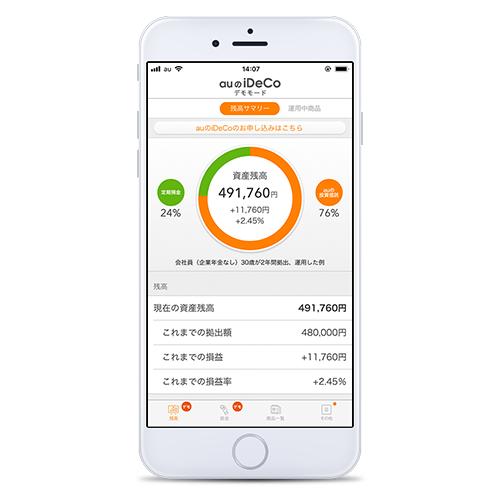 「auのiDeCo」アプリ - 資産残高確認画面