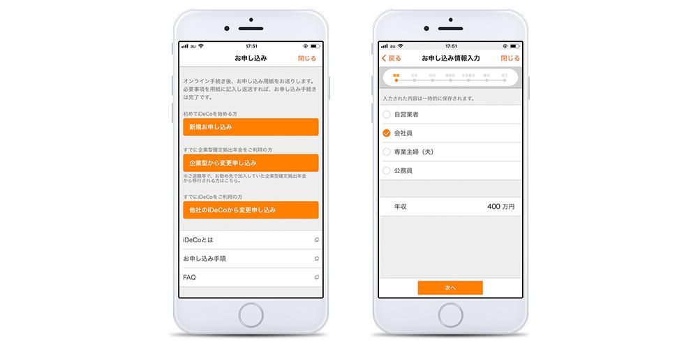 auのiDeCo(イデコ)アプリより加入申込(資料請求)をお手続きいただきます