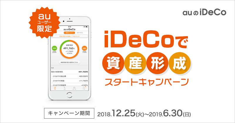 auユーザー限定!iDeCoで資産形成スタートキャンペーン