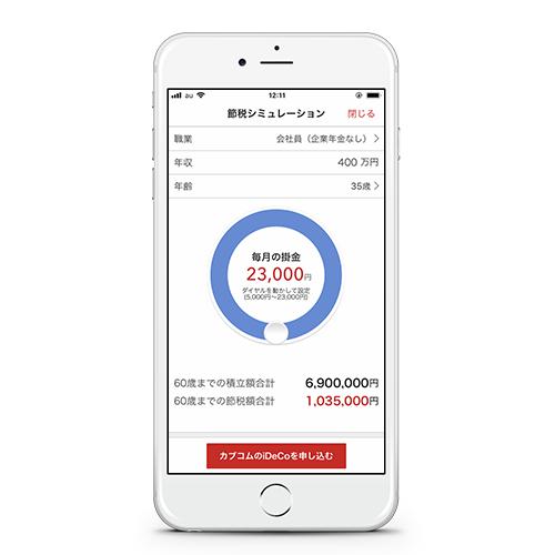 カブコムのiDeCoアプリ - 節税シミュレーション画面