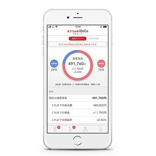 カブコムのiDeCoアプリ - 資産残高確認画面