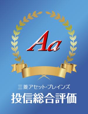三菱アセット・ブレインズ投信総合評価 : auの投資信託「auスマート・プライム(成長)」の三菱アセット・ブレインズ投資信託評価Aa