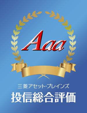 三菱アセット・ブレインズ投信総合評価 : auの投資信託「auスマート・ベーシック(安定)」の三菱アセット・ブレインズ投資信託評価Aaa