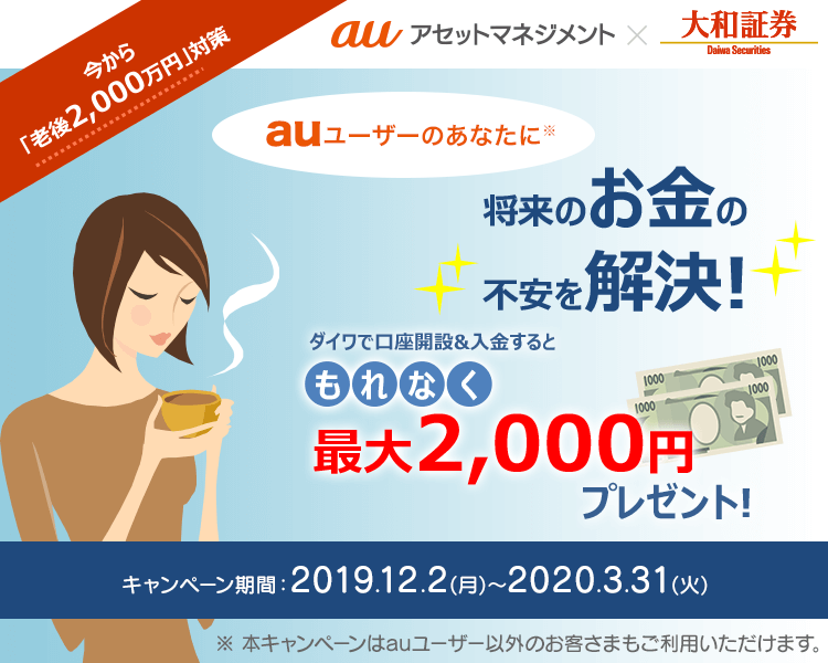 auアセットマネジメントx大和証券 - 最大2,000円プレゼント。資産形成応援キャンペーン