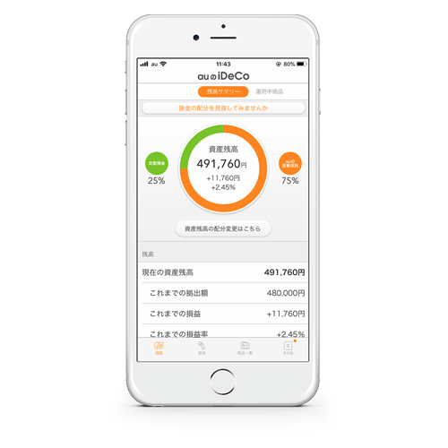 auの個人型確定拠出年金サービス「auのiDeCo(イデコ)」アプリ - 資産残高確認画面